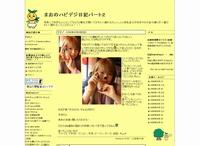 まおのハピデジ日記パート2