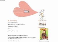 O茶の水女子大生の上京日記